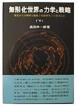 無形化世界の力学と戦略